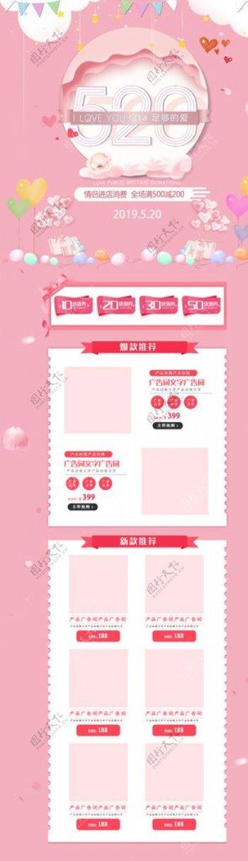 粉色促销购物节活动首页设计图片