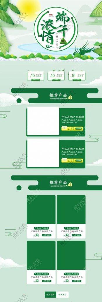 简约绿色端午节活动促销首页图片