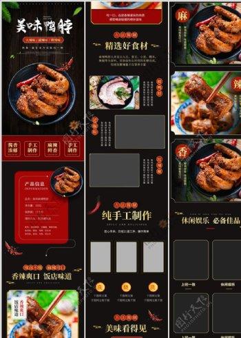 中国风黑色食品零食卤味鸭脖详情图片