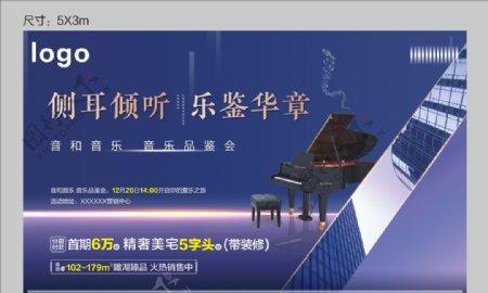 音乐活动画面图片
