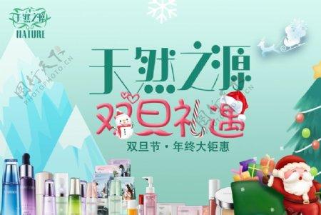 天然之源圣诞宣传海报图片