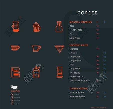 咖啡菜单图片图形