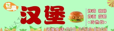汉堡牌匾图片