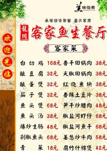 龙川客家鱼生餐厅图片