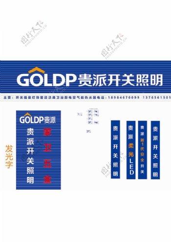 企业logo广告排版图片