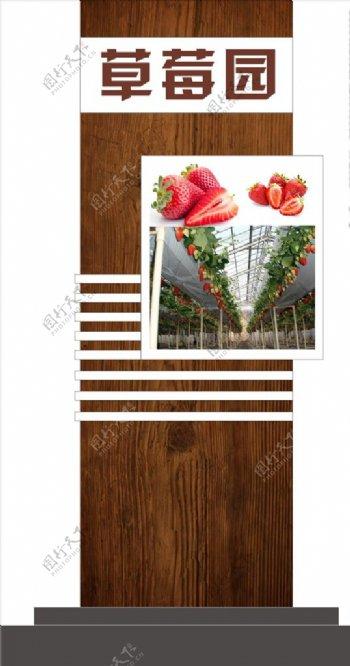 草莓园标识牌图片