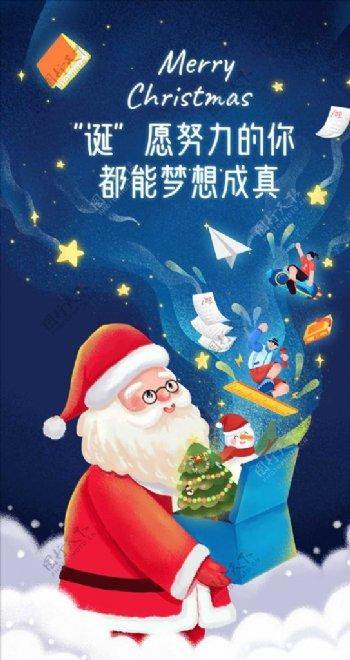 圣诞节平安夜学习祝福手机海报图片