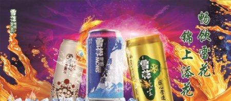 雪花啤酒海报图片