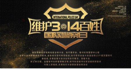 维护314国际警察日图片