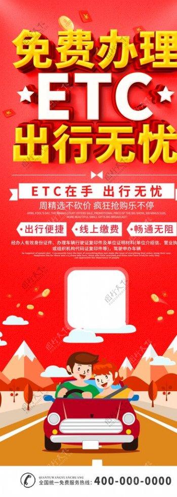 免费办理ETC图片