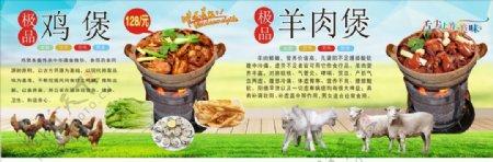 鸡煲羊肉煲图片