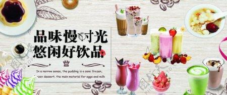 饮品果汁饮料奶茶图片