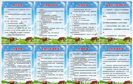 养殖场制度牌图片