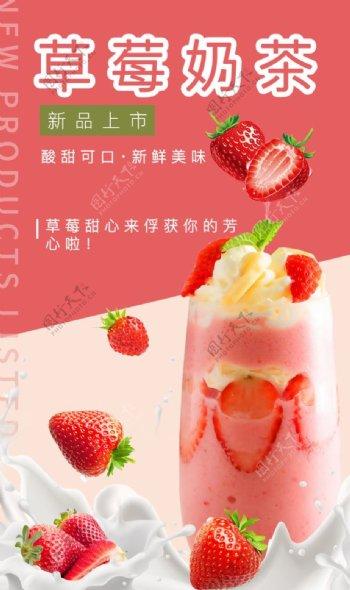 草莓奶茶图片