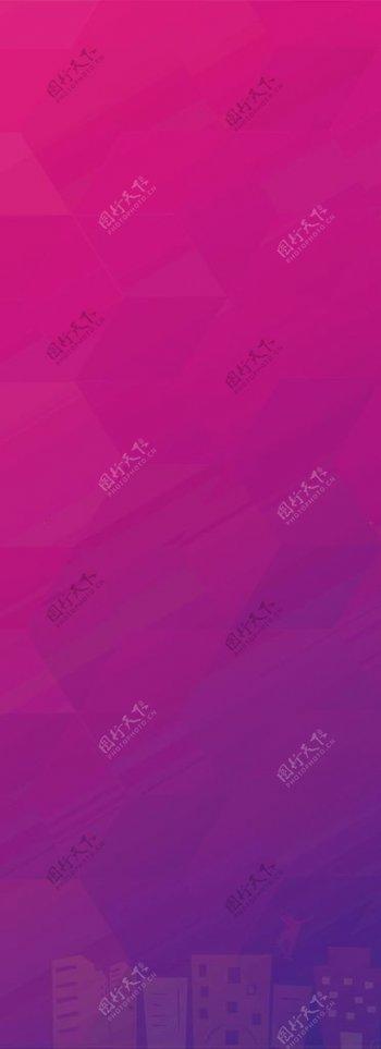 紫色易拉宝展架背景图片