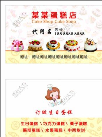 蛋糕店名片图片