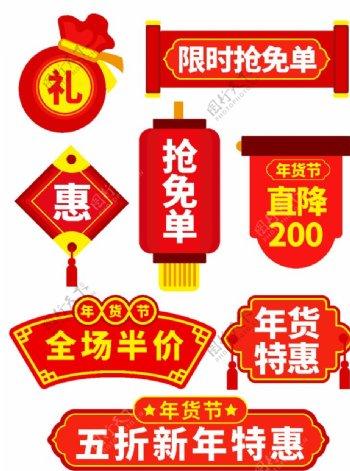 活动促销标签图片