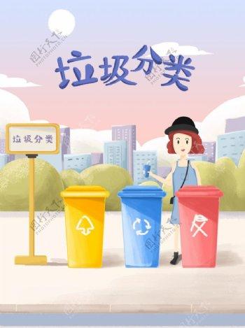 卡通手绘垃圾分类宣传海报图片