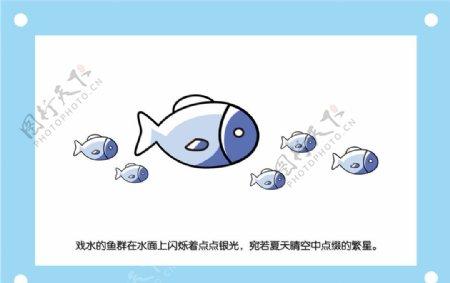 鱼卡通图片素材