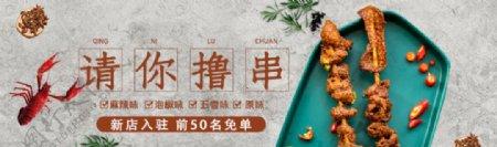 撸串烧烤banner图片