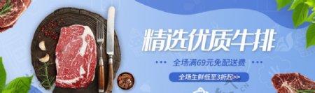 优质牛排banner图片