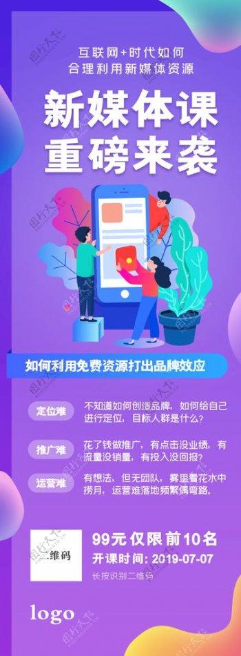 互联网新媒体金融海报图片