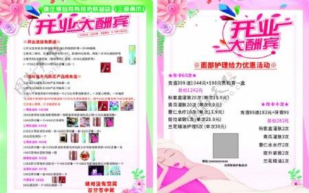 化妆品护肤单页图片