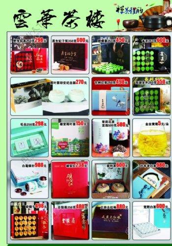 茶叶传单图片