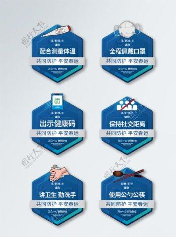 平安春运防疫宣传标识图片