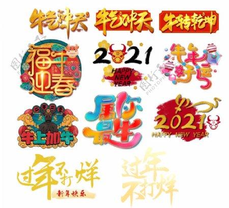 新年艺术字图片